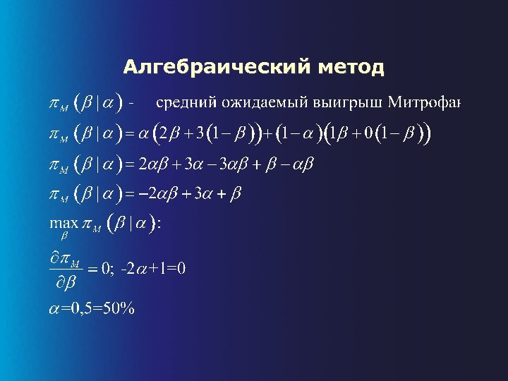 Алгебраический метод