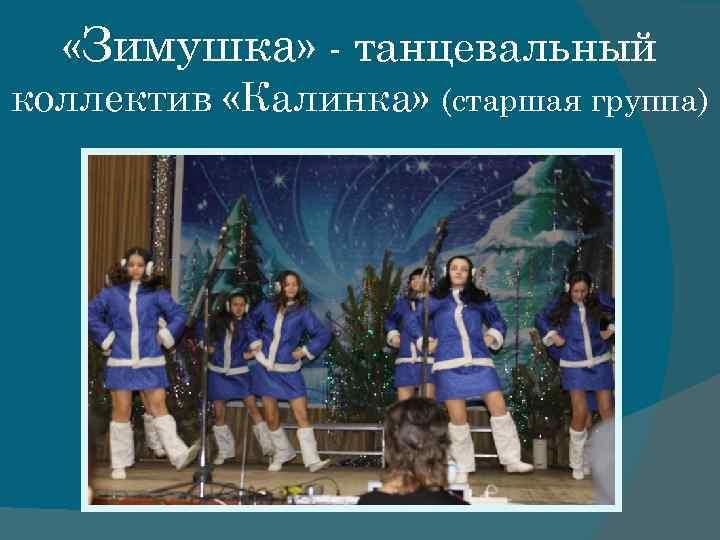«Зимушка» - танцевальный коллектив «Калинка» (старшая группа)