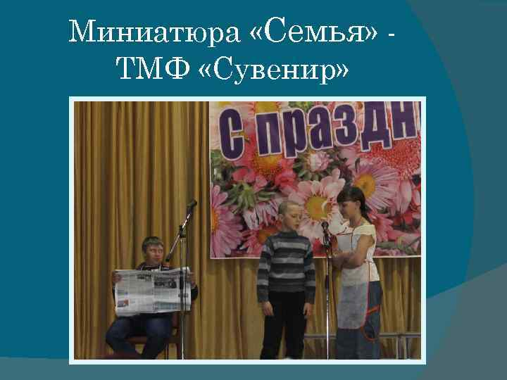 Миниатюра «Семья» ТМФ «Сувенир»