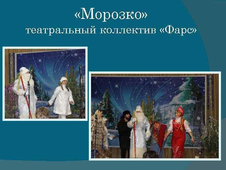 «Морозко» театральный коллектив «Фарс»