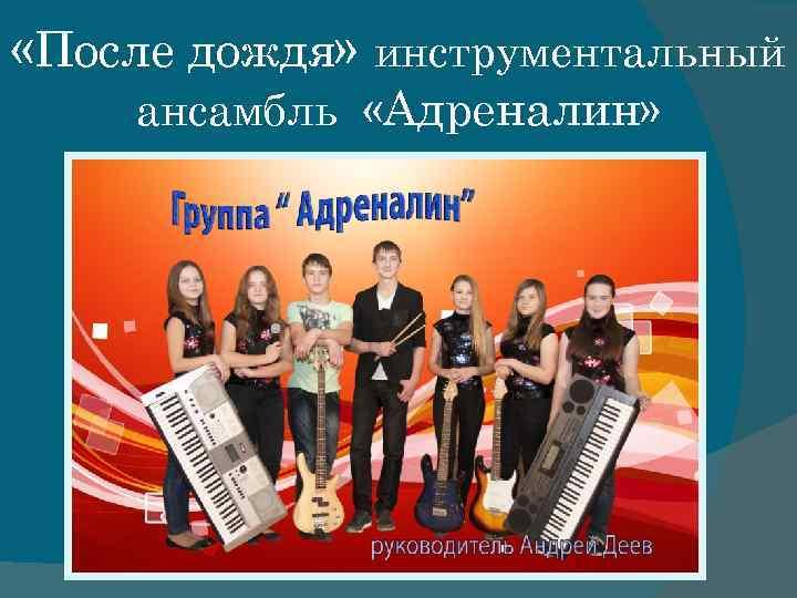 «После дождя» инструментальный ансамбль «Адреналин»