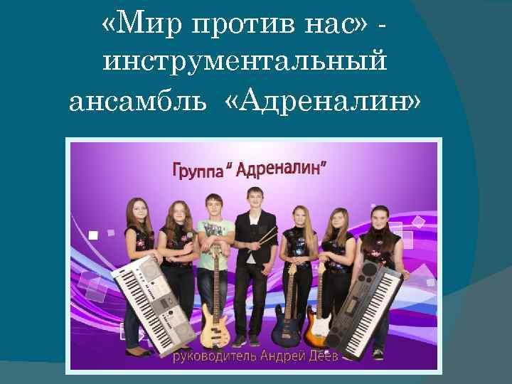 «Мир против нас» инструментальный ансамбль «Адреналин»