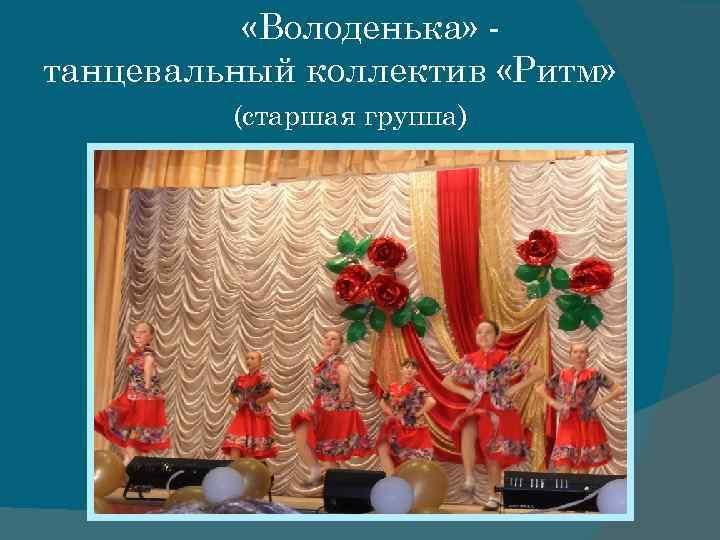 «Володенька» танцевальный коллектив «Ритм» (старшая группа)