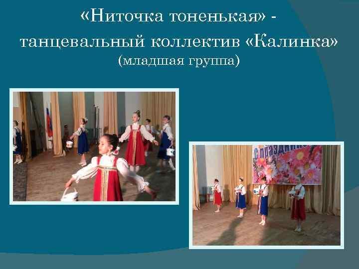 «Ниточка тоненькая» танцевальный коллектив «Калинка» (младшая группа)