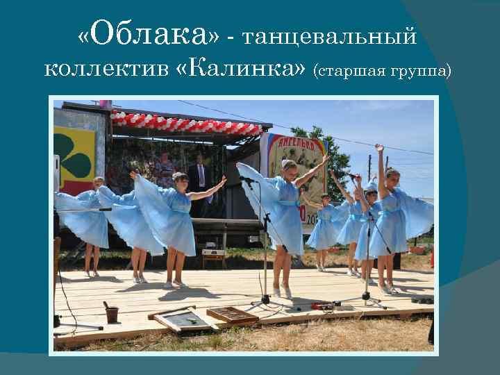 «Облака» - танцевальный коллектив «Калинка» (старшая группа)