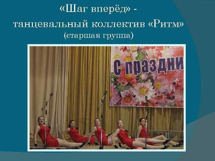«Шаг вперёд» танцевальный коллектив «Ритм» (старшая группа)