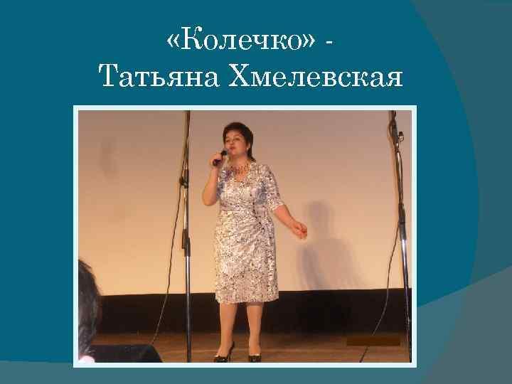 «Колечко» Татьяна Хмелевская