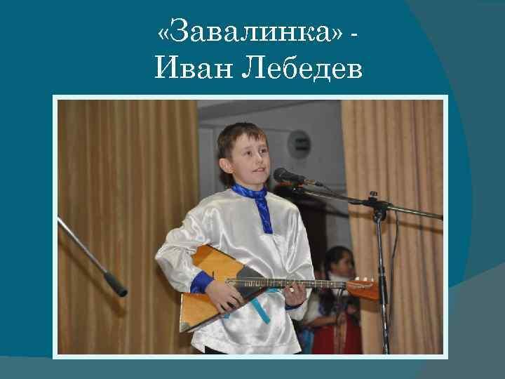 «Завалинка» - Иван Лебедев