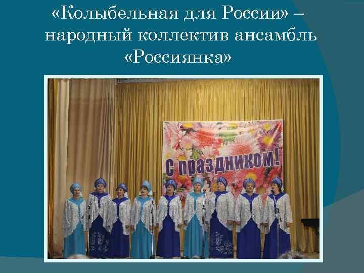 «Колыбельная для России» – народный коллектив ансамбль «Россиянка»