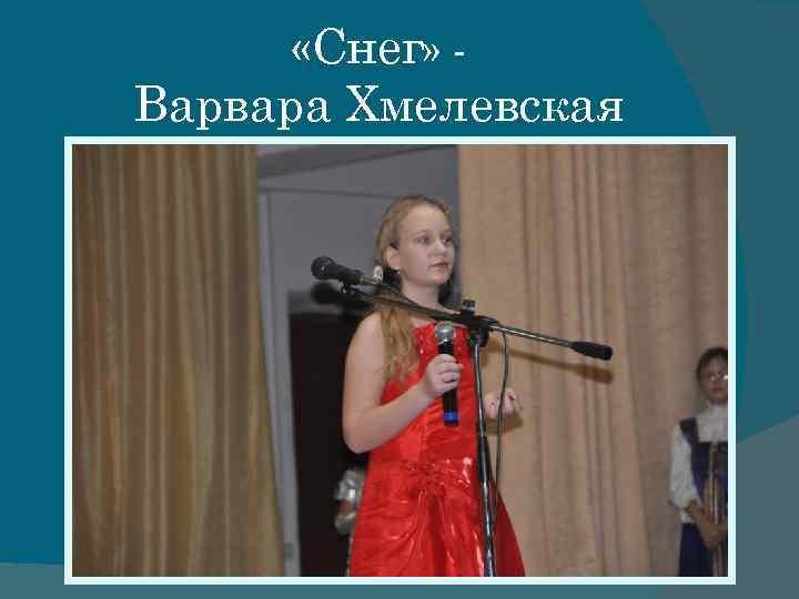«Снег» - Варвара Хмелевская
