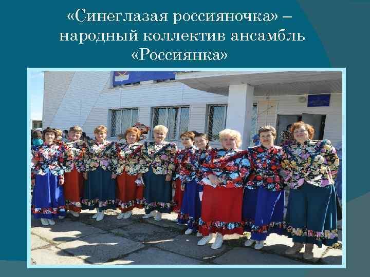 «Синеглазая россияночка» – народный коллектив ансамбль «Россиянка»