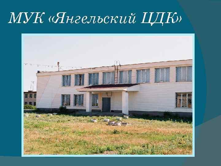 МУК «Янгельский ЦДК»