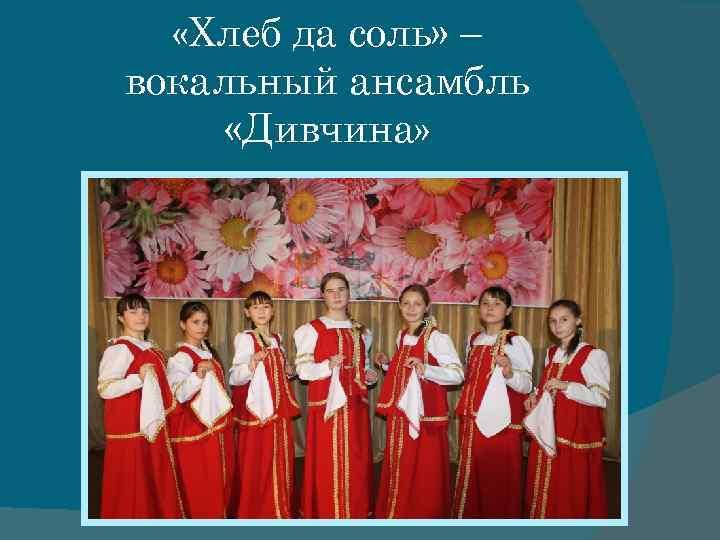 «Хлеб да соль» – вокальный ансамбль «Дивчина»