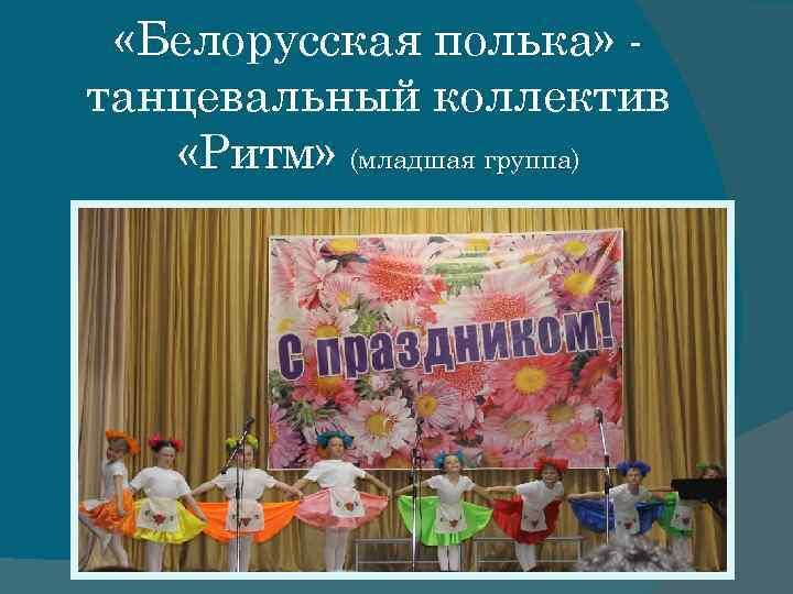 «Белорусская полька» танцевальный коллектив «Ритм» (младшая группа)