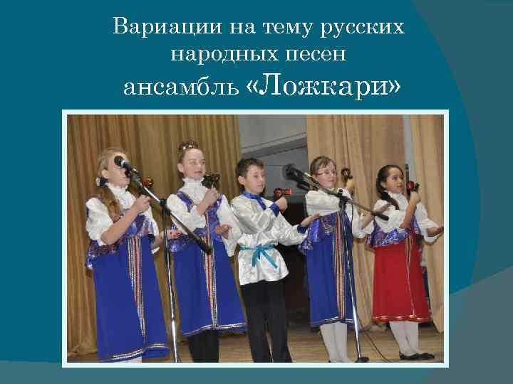Вариации на тему русских народных песен ансамбль «Ложкари»