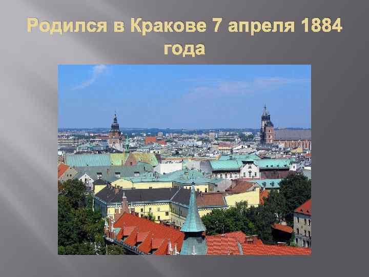 Родился в Кракове 7 апреля 1884 года