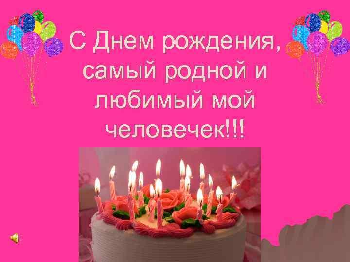Поздравления с днём рождения родному другу