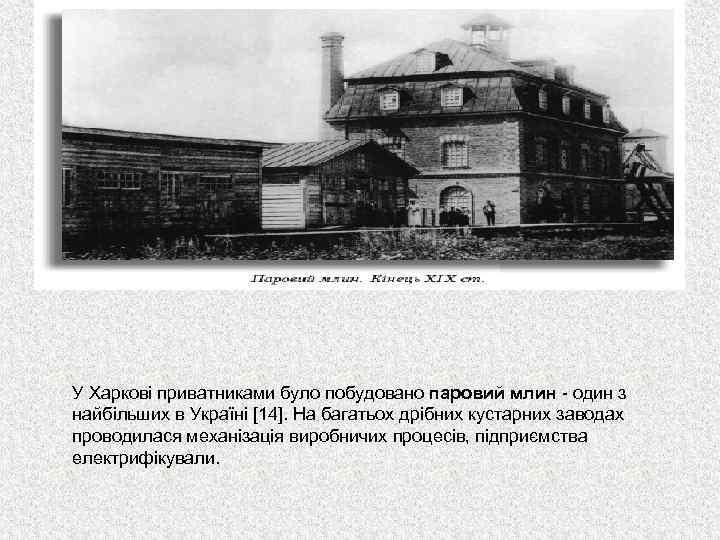 У Харкові приватниками було побудовано паровий млин - один з найбільших в Україні [14].