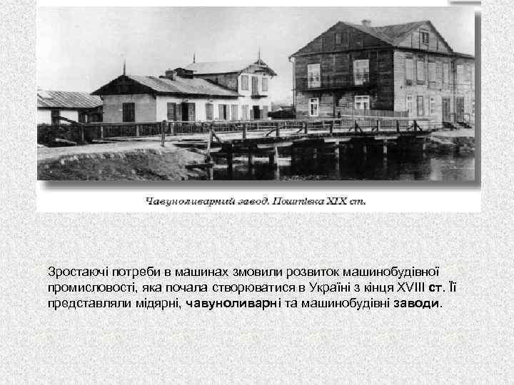 Зростаючі потреби в машинах змовили розвиток машинобудівної промисловості, яка почала створюватися в Україні з