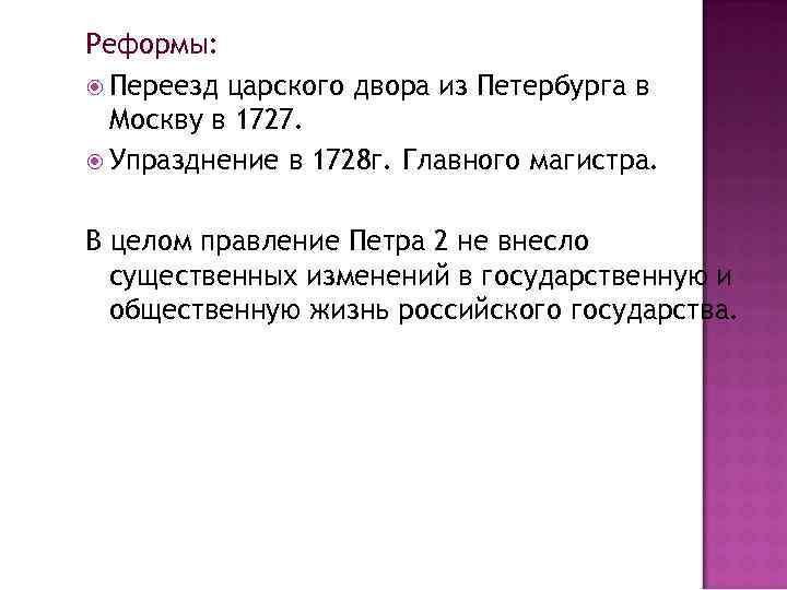 Реформы: Переезд царского двора из Петербурга в Москву в 1727. Упразднение в 1728 г.
