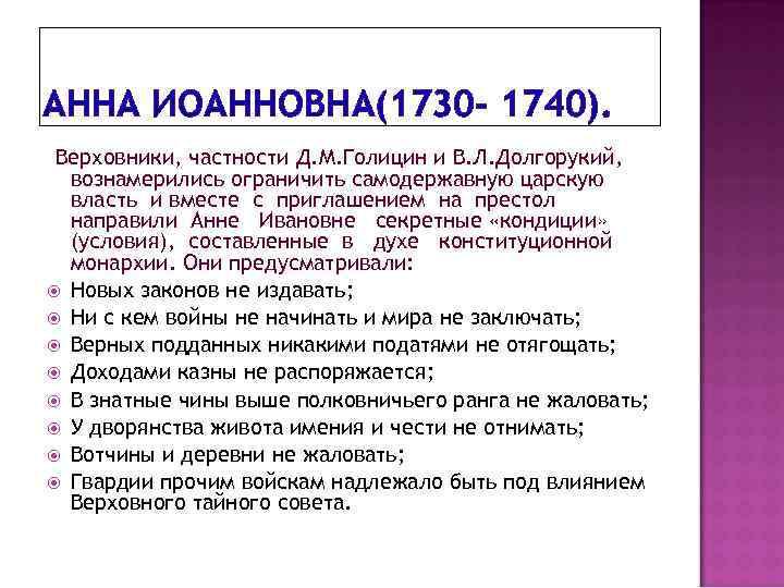 АННА ИОАННОВНА(1730 - 1740). Верховники, частности Д. М. Голицин и В. Л. Долгорукий, вознамерились