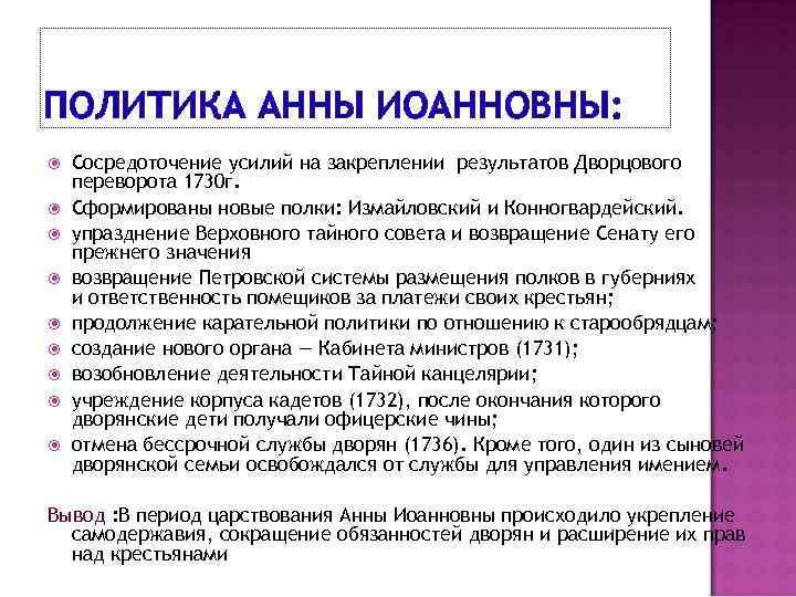 ПОЛИТИКА АННЫ ИОАННОВНЫ: Сосредоточение усилий на закреплении результатов Дворцового переворота 1730 г. Сформированы новые