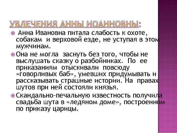 Анна Ивановна питала слабость к охоте, собакам и верховой езде, не уступая в этом