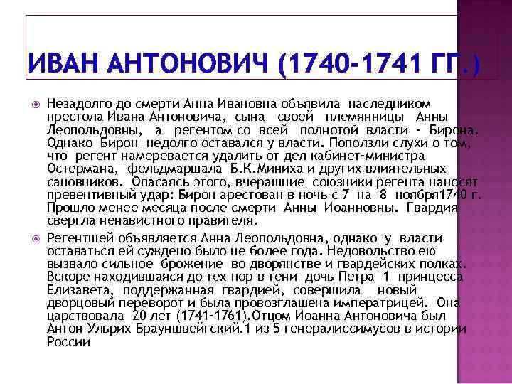 ИВАН АНТОНОВИЧ (1740 -1741 ГГ. ) Незадолго до смерти Анна Ивановна объявила наследником престола