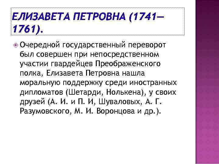 ЕЛИЗАВЕТА ПЕТРОВНА (1741— 1761). Очередной государственный переворот был совершен при непосредственном участии гвардейцев Преображенского