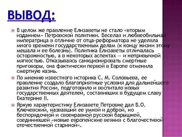 ВЫВОД: В целом же правление Елизаветы не стало «вторым изданием» Петровской политики. Веселая и