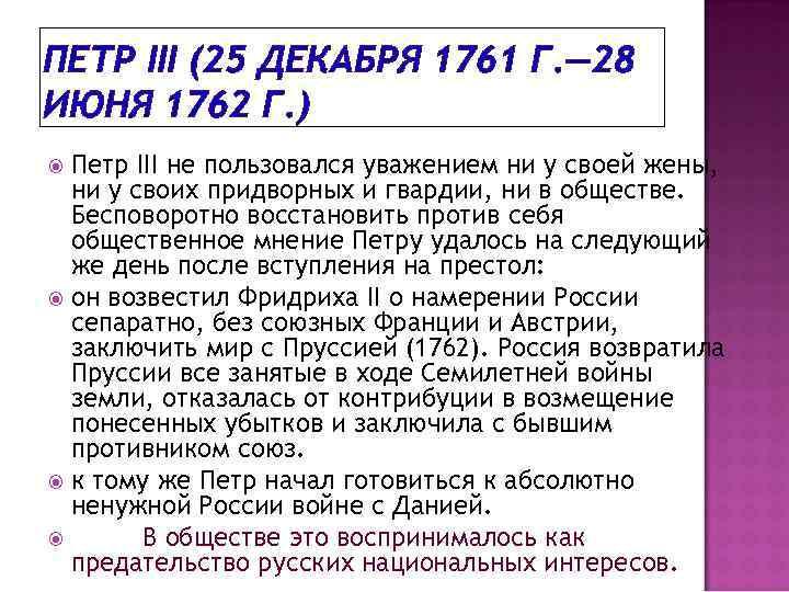 ПЕТР III (25 ДЕКАБРЯ 1761 Г. — 28 ИЮНЯ 1762 Г. ) Петр III