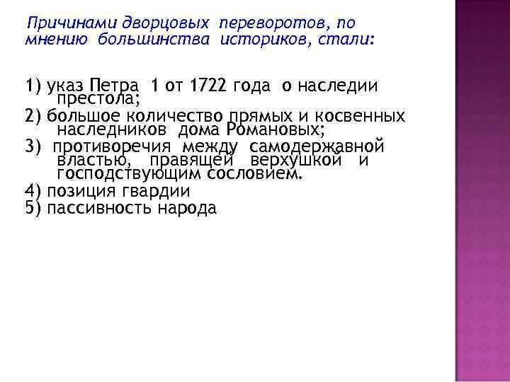 Причинами дворцовых переворотов, по мнению большинства историков, стали: 1) указ Петра 1 от 1722