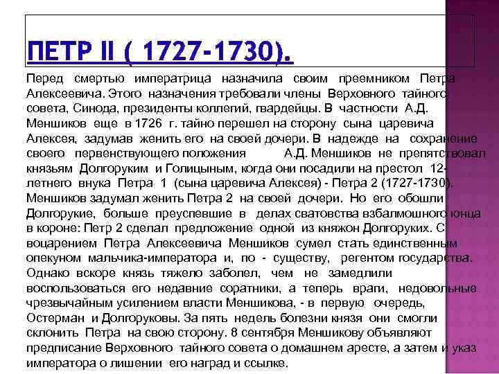 ПЕТР II ( 1727 -1730). Перед смертью императрица назначила своим преемником Петра Алексеевича. Этого