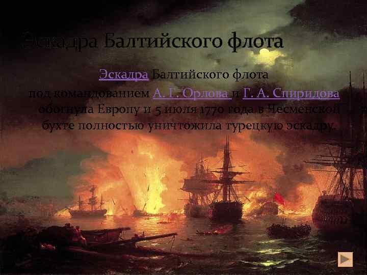 Эскадра Балтийского флота под командованием А. Г. Орлова и Г. А. Спиридова обогнула Европу