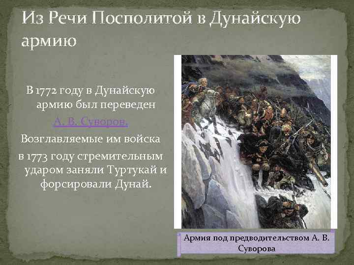 Из Речи Посполитой в Дунайскую армию В 1772 году в Дунайскую армию был переведен