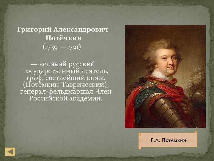 Григорий Александрович Потёмкин (1739 — 1791) — великий русский государственный деятель, граф, светлейший князь