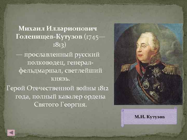 Михаил Илларионович Голенищев-Кутузов (1745— 1813) — прославленный русский полководец, генералфельдмаршал, светлейший князь. Герой Отечественной