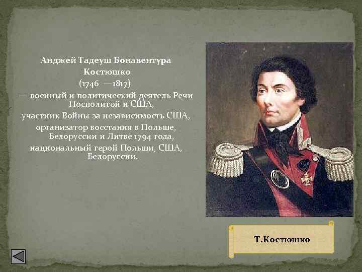Анджей Тадеуш Бонавентура Костюшко (1746 — 1817) — военный и политический деятель Речи Посполитой