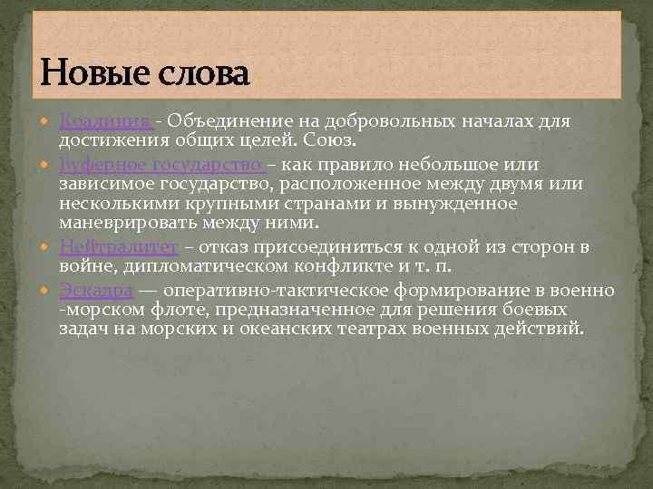 Новые слова Коалиция - Объединение на добровольных началах для достижения общих целей. Союз. Буферное
