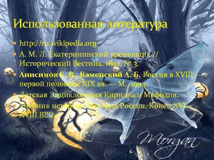 Использованная литература http: //ru. wikipedia. org А. М. Л. Екатерининский временщик // Исторический Вестник.