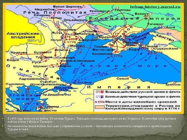 В 1768 году вспыхнула война. Ее начала Турция. Турецкая конница двинулась на юг