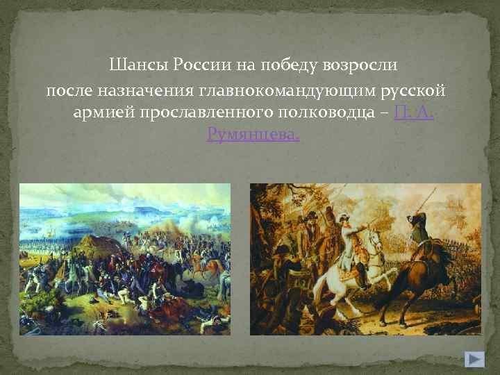 Шансы России на победу возросли после назначения главнокомандующим русской армией прославленного полководца – П.