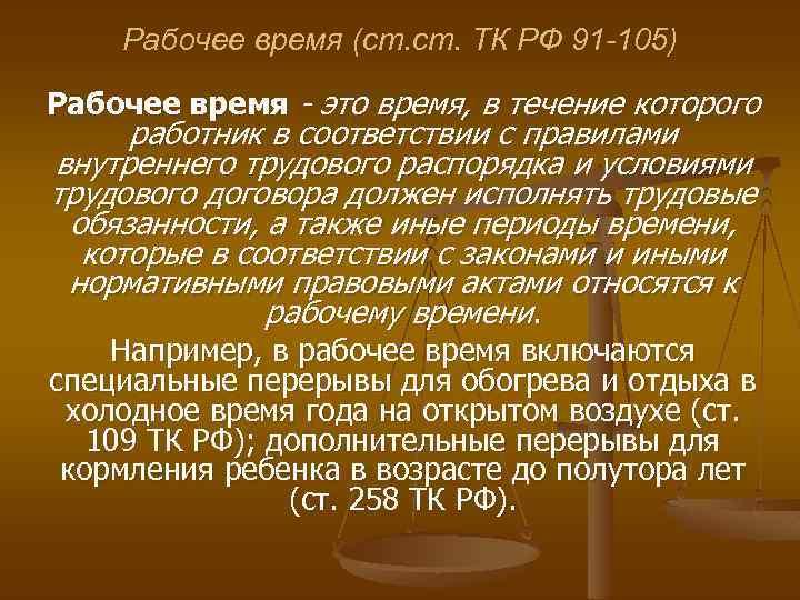 Рабочее время (ст. ТК РФ 91 -105) Рабочее время - это время, в течение
