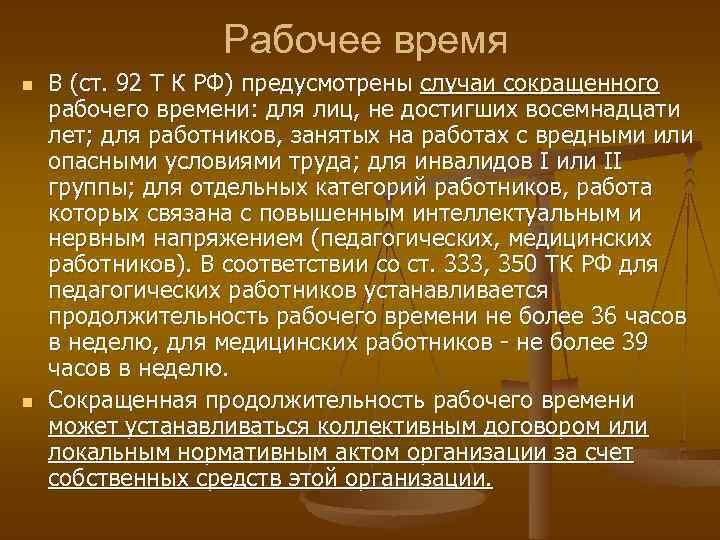 Рабочее время n n В (ст. 92 Т К РФ) предусмотрены случаи сокращенного рабочего