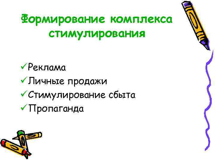 Формирование комплекса стимулирования ü Реклама ü Личные продажи ü Стимулирование сбыта ü Пропаганда