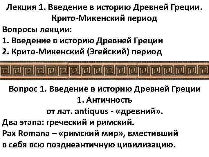Лекция 1. Введение в историю Древней Греции. Крито-Микенский период Вопросы лекции: 1. Введение в