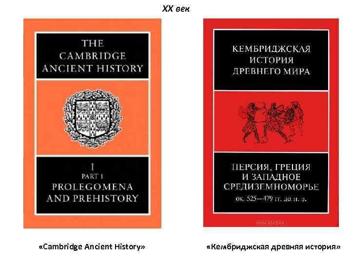 XX век «Cambridge Ancient History» «Кембриджская древняя история»