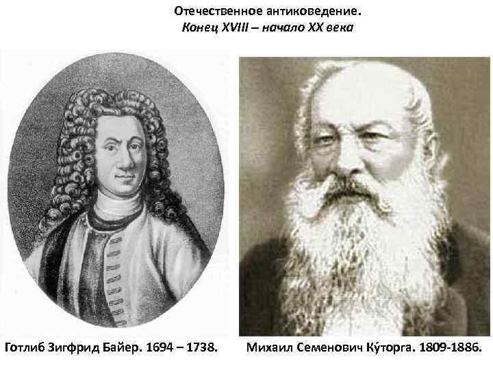 Отечественное антиковедение. Конец XVIII – начало XX века Готлиб Зигфрид Байер. 1694 – 1738.