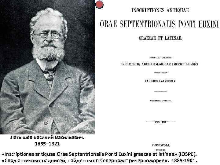Латышев Василий Васильевич. 1855– 1921 «Inscriptiones antiquae Orae Septentrionalis Ponti Euxini graecae et latinae»