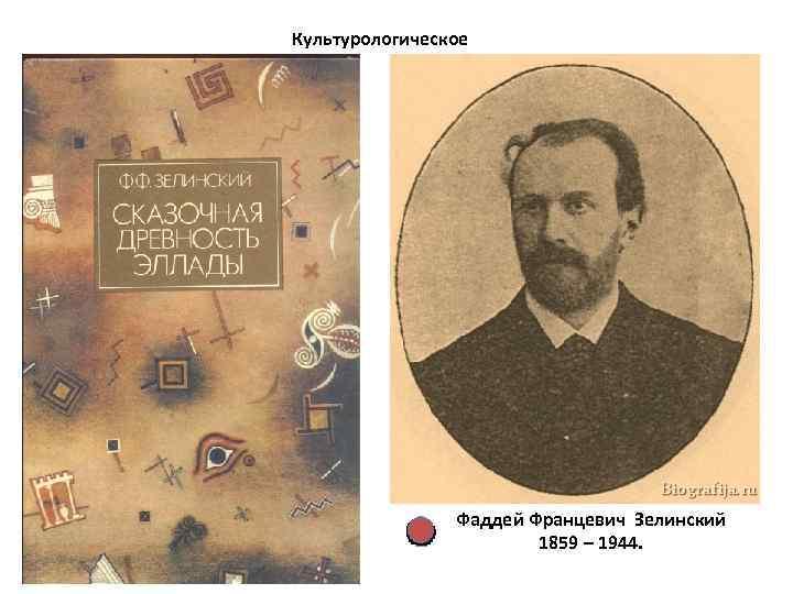 Культурологическое Фаддей Францевич Зелинский 1859 – 1944.